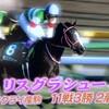 リスグラシュー【4.7 阪神11R 阪神牝馬S GⅡ 芝1600m】