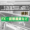 検討-FX