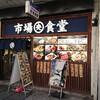 横須賀中央の市場食堂は安くておいしい刺身定食