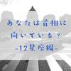 日本の首相に最も多い星を調べてみた-12星座占い編-【社会と占いのミカタ】