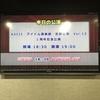 ASCIIアイドル倶楽部定期公演Vol.13