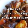 【栄養バランス】カレーライスはダイエットの天敵中の天敵!?ラーメンより太る食べ物とは知らなかった…