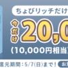 【ちょびリッチの10,000ポイント案件】ANA実質9000マイル、残りあと90分ですぞ