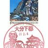 【風景印】大分下郡郵便局(2019.2.4押印)