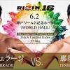 【RIZIN.16】5月8日発表の追加対戦カード|那須川天心・ISKAフェザー級世界タイトルマッチ、白鳥大珠など
