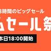 【本日18時スタート】Amazonタイムセール祭り 9月2日(日)まで