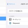 iPad Pro 11で ログインのときに1PassWordを使う