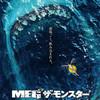 『MEG ザ・モンスター』感想 絶滅種巨大サメ・メガロドンが全てを食い尽くす ※ネタバレあり