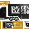 予約最終日!! B'z COMPLETE SINGLE BOX【Trailer Edition】(セブン-イレブン限定完全予約受注生産)