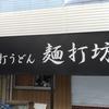 前橋ランチ。うどん専門店で鮮烈坦々汁うどんを食べてみた。麺打坊 (めんうちぼう)
