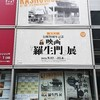 国立映画アーカイブ『公開70周年記念 映画「羅生門」』展 鑑賞記録