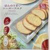 【ロカボ間食シリーズ20】サクサクでほんのり甘い低糖質ラスク♪
