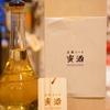 奇跡の再登場☆100本限定生産♪純京都産、至極のハチミツ酒【ミード】『京都ミード 蜜酒 500ml』