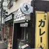 【武蔵小山のカレー】ビーアンドアールにて100時間カレーを味わえます。