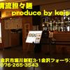 紀州清流担々麺 produce by keisuke~2018年6月10杯目~