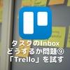 タスクのInboxどうするか問題⑨〜「Trello」を試す