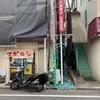 カレーの店 マボロシ ポークカレー