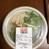 野菜を食べよう!トマトと小松菜のスープ