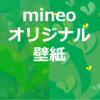 mineoが21種類のオリジナル壁紙を公開!人気・使い勝手がいいのはどれ?