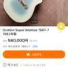 海外の楽器販売サイトで買い逃したOvation Super Adamasがヤフオクで転売されててワロタ