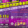 相模原市民吹奏楽団 第37回グリーンコンサート 開催!