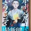 『ボールルームへようこそ』最新刊GET!