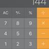 【Mac】キーボードだけを使った最速の計算方法