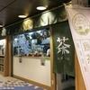 紀伊茶屋/新宿