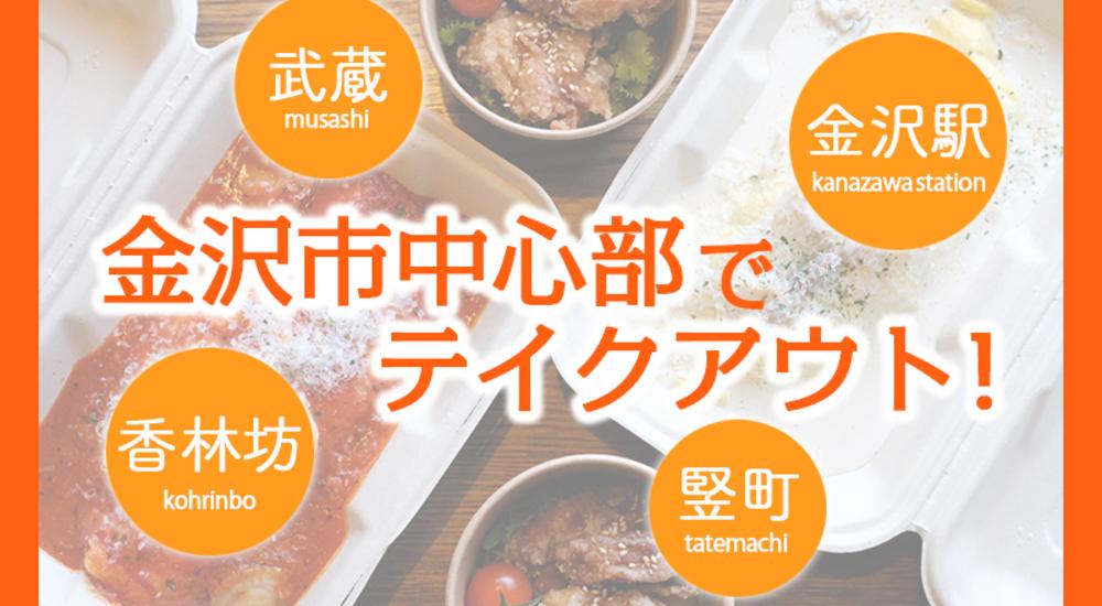 【テイクアウト特集】お店の味をおうちで!金沢中心部エリア編【5/8更新!】