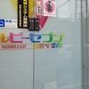 横浜市保土ヶ谷区のルビーセブンに行ってきました。