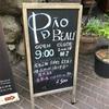 温泉でパン「パンドボウ」@神戸市北区