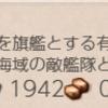 【艦これ日記】第2期 「比叡」の出撃 攻略