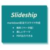 Markdown記法に対応したスライド作成サービス slideship が便利
