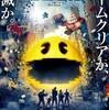 ゲームオーバー『ピクセル』☆+ 2018年87作目