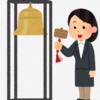 【4487 スペースマーケット】IPO当選発表、大和さん頼みますよ!
