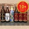 「ふるさと納税」で霧島酒造飲み比べセットが2000円で!!