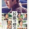 02月04日、佐々木蔵之介(2020)