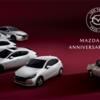 タイでもマツダ100周年特別記念車が発売開始、MAZDA2セダンの記念車が初登場。