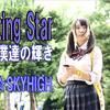 ◆皆さんお久しぶりです!浦島太郎です!あっ新曲『Shooting Star』を発表しました♪◆