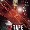 映画感想:「SX TAPE:セックステープ」(50点/オカルト)