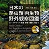 観察、採集、飼育法も解説した日本の爬虫類・両生類図鑑
