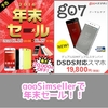 【12/16~】gooSimsellerにて年末セール開始!スマホが最大20,000円OFF!?