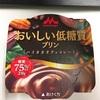 おいしい低糖質プリン ハイカカオチョコレート