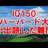 【KAIのIQテスト】これが解けたら天才!IQ150!(論理パズル・脳トレ・頭の体操)