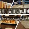 【三重県】元町珈琲おすすめメニューまとめ!値段・全店舗・食レポの紹介【喫茶店/珈琲/カフェ】