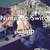 キャンプでニンテンドースイッチってありなの?