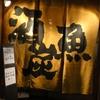【四谷荒木町】『居酒屋やまちゃん』、いよいよ6月末で閉店!!