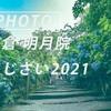 鎌倉の梅雨:Sony α7c + SEL14F18GM, SEL35F14GM
