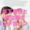 《8月12日14:00-16:00》【恵比寿】30代男性と40代女性中心の既婚者ランチ会!!