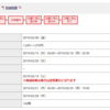 IPO 4431スマレジ ブックビルディング完了